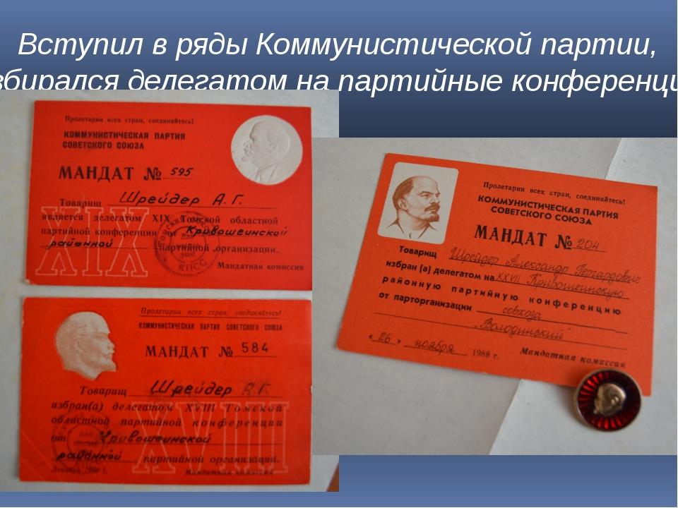 Вступил в ряды Коммунистической партии, избирался делегатом на партийные конф...