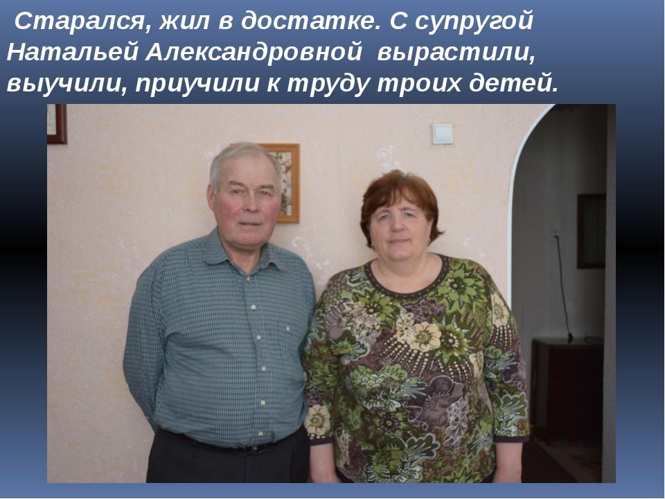 Старался, жил в достатке. С супругой Натальей Александровной вырастили, выуч...