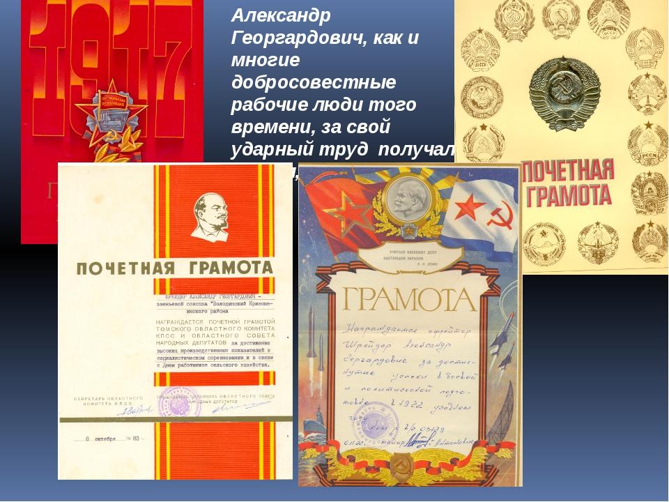 Александр Георгардович, как и многие добросовестные рабочие люди того времени...