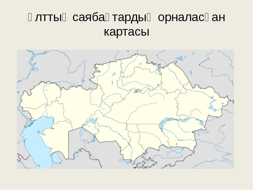 Ұлттық саябақтардың орналасқан картасы