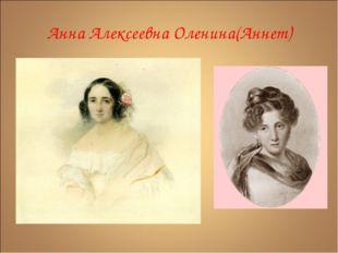 Анна Алексеевна Оленина(Аннет)