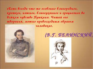 (В.Г. БЕЛИНСКИЙ) «Есть всегда что-то особенно благородное, кроткое, нежное, б