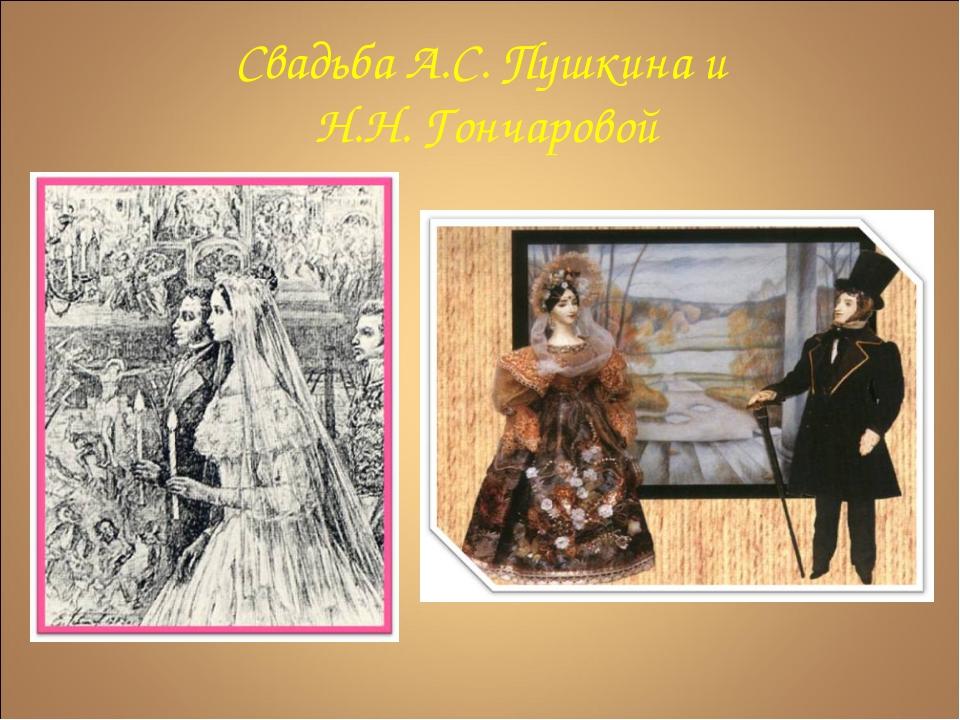 Свадьба А.С. Пушкина и Н.Н. Гончаровой