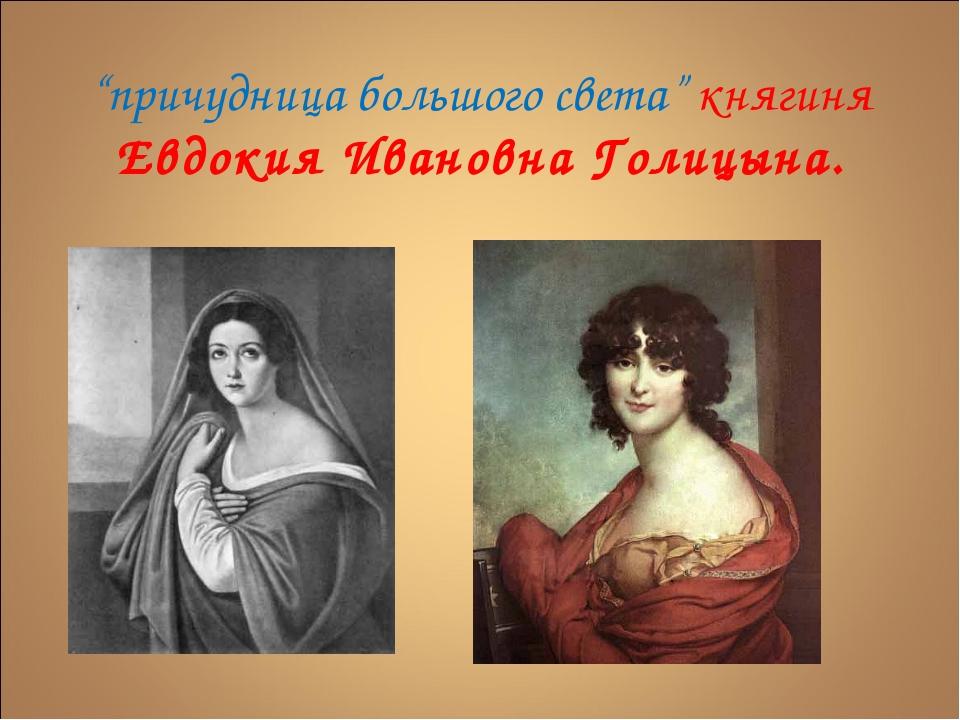 """""""причудница большого света"""" княгиня Евдокия Ивановна Голицына."""
