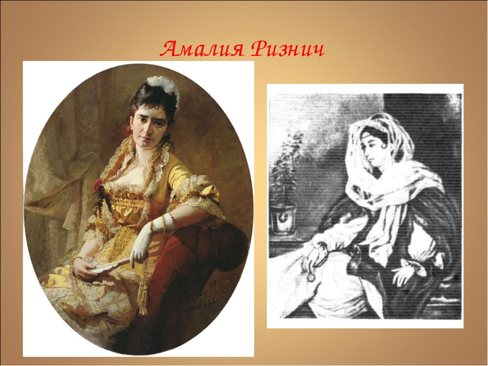 Амалия Ризнич