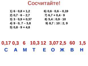 1) 6 · 0,8 + 1,2 6) 0,6 · 0,6 – 0,19 2) 0,7 · 6 – 2,7 7) 6,7 + 0,4 · 9 3) 3 ·