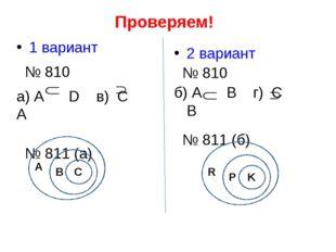 Проверяем! 1 вариант № 810 а) А D в) С А № 811 (а) 2 вариант № 810 б) А В г)