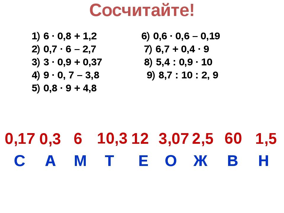 1) 6 · 0,8 + 1,2 6) 0,6 · 0,6 – 0,19 2) 0,7 · 6 – 2,7 7) 6,7 + 0,4 · 9 3) 3 ·...