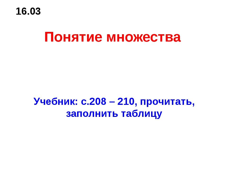Понятие множества 16.03 Учебник: с.208 – 210, прочитать, заполнить таблицу