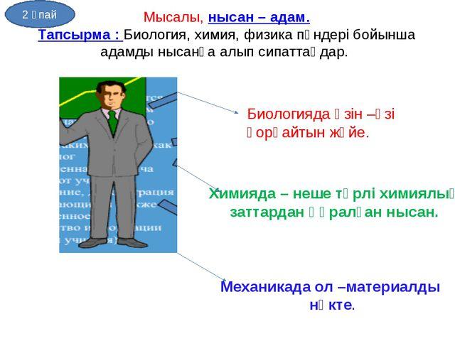 Мысалы, нысан – адам. Тапсырма : Биология, химия, физика пәндері бойынша адам...