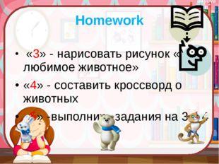 Homework «3» - нарисовать рисунок «Мое любимое животное» «4» - составить крос