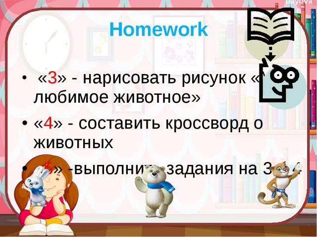Homework «3» - нарисовать рисунок «Мое любимое животное» «4» - составить крос...