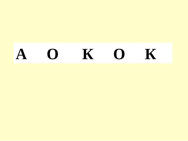 А О К О К