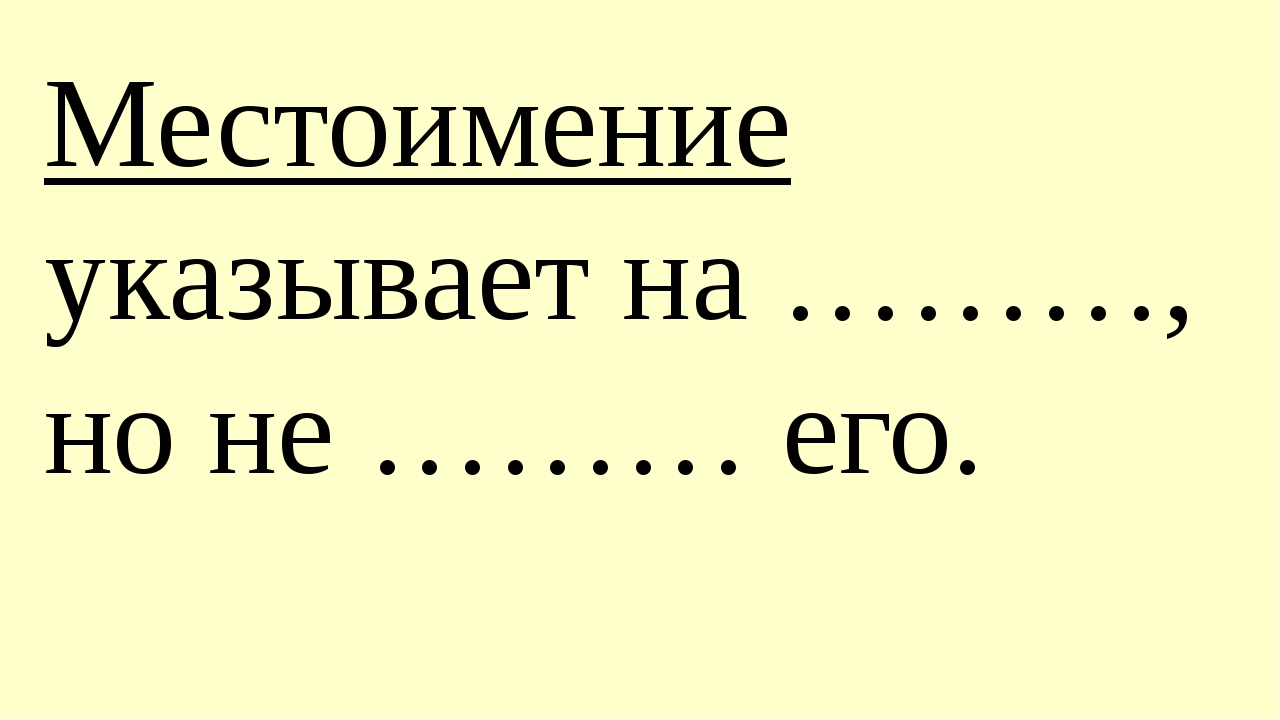 Местоимение указывает на ………, но не ……… его.