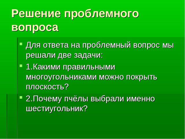 Решение проблемного вопроса Для ответа на проблемный вопрос мы решали две зад...
