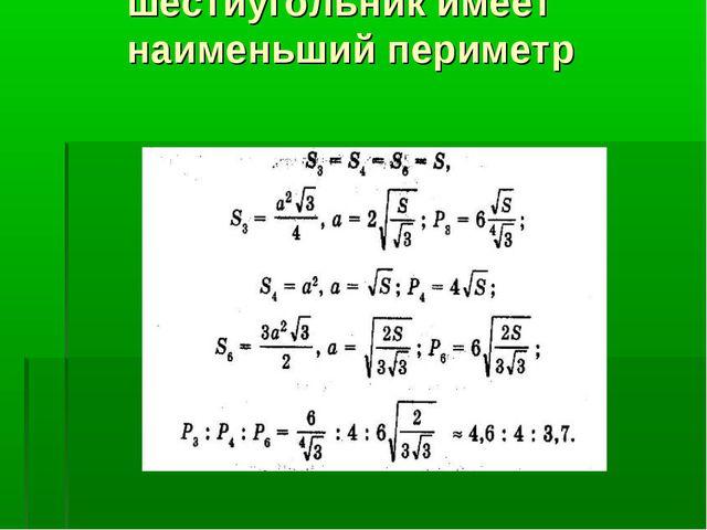 Правильный шестиугольник имеет наименьший периметр