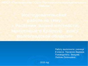 МБОУ «Писарёвская СОШ» Фроловского муниципального района Исследовательская ра