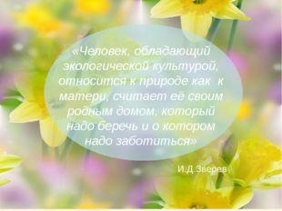 «Человек, обладающий экологической культурой, относится к природе как к мате