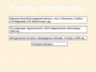 Список литературы: Красная книга Волгоградской области, том 2 «Растения и Гри