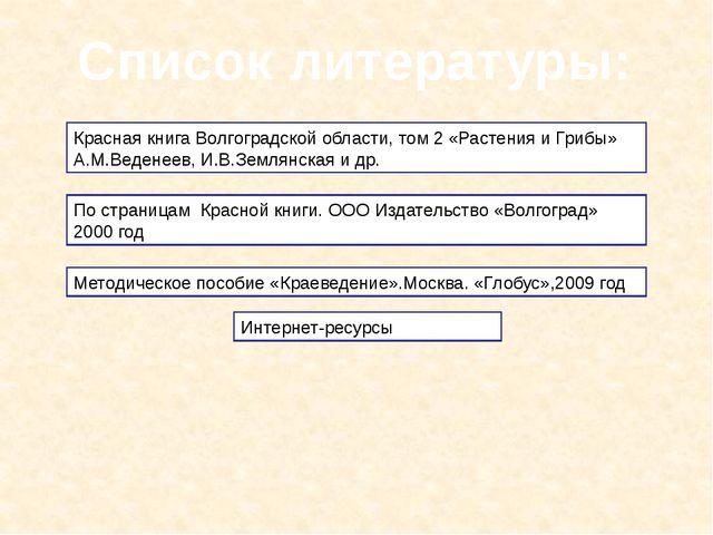 Список литературы: Красная книга Волгоградской области, том 2 «Растения и Гри...