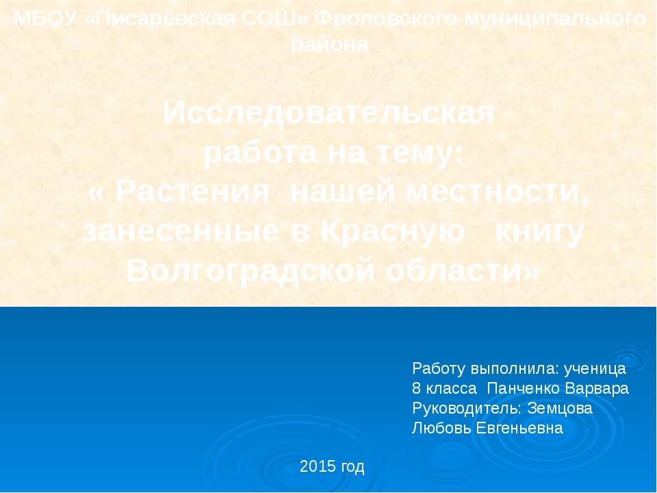 МБОУ «Писарёвская СОШ» Фроловского муниципального района Исследовательская ра...