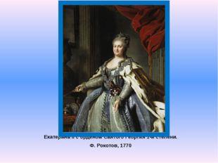 Екатерина II с орденом Святого Георгия 1-й степени. Ф.Рокотов, 1770