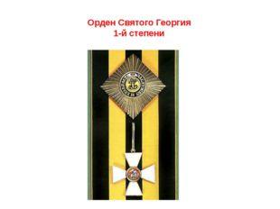 Орден Святого Георгия 1-й степени
