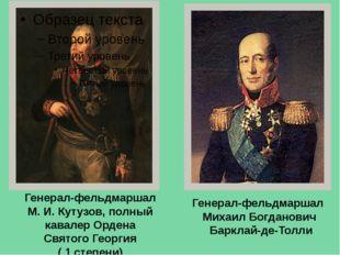 Генерал-фельдмаршал М.И.Кутузов, полный кавалер Ордена СвятогоГеоргия ( 1