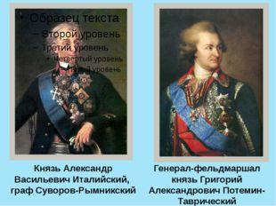Князь Александр Васильевич Италийский, граф Суворов-Рымникский Генерал-фельд