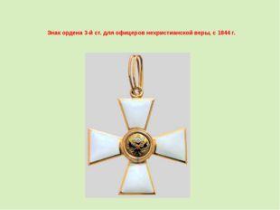 Знак ордена 3-й ст. для офицеров нехристианской веры, с 1844г.