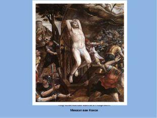 «Мученичество святого Георгия». Микаэл ван Кокси