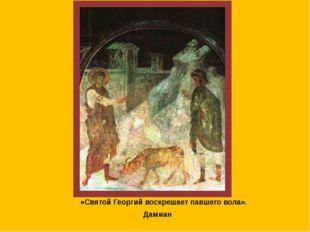 «Святой Георгий воскрешает павшего вола». Дамиан
