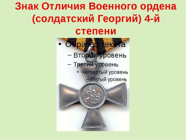 Знак Отличия Военного ордена (солдатский Георгий) 4-й степени