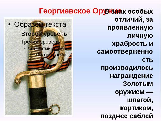 Георгиевское Оружие В знак особых отличий, за проявленную личную храбрость и...