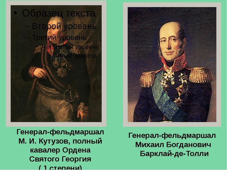 Генерал-фельдмаршал М.И.Кутузов, полный кавалер Ордена СвятогоГеоргия ( 1...