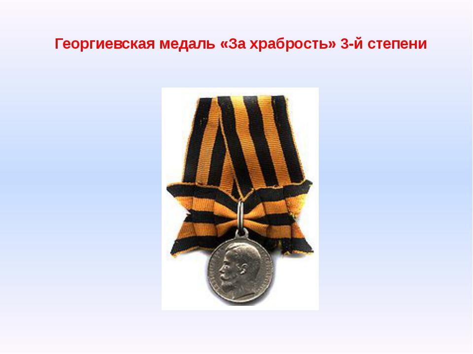 Георгиевская медаль «За храбрость» 3-йстепени