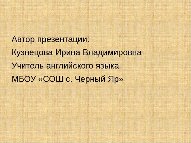 Автор презентации: Кузнецова Ирина Владимировна Учитель английского языка МБ...