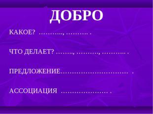 ДОБРО КАКОЕ? ……….., ………. . ЧТО ДЕЛАЕТ? …….., ………., ……….. . ПРЕДЛОЖЕНИЕ…………………