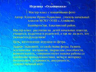 Игрушка «Осьминожка» Мастер-класс с пошаговыми фото Автор: Купцова Ирина Ради