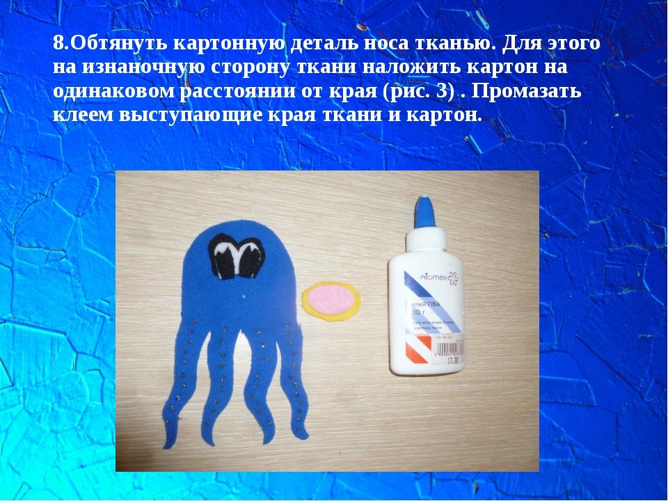 8.Обтянуть картонную деталь носа тканью. Для этого на изнаночную сторону ткан...