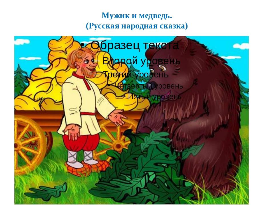 Мужик и медведь. (Русская народная сказка)
