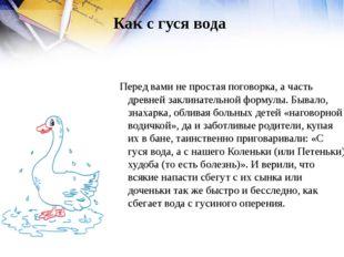 Как с гуся вода  Перед вами не простая поговорка, а часть древней заклинател