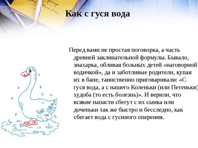 Как с гуся вода  Перед вами не простая поговорка, а часть древней заклинател...