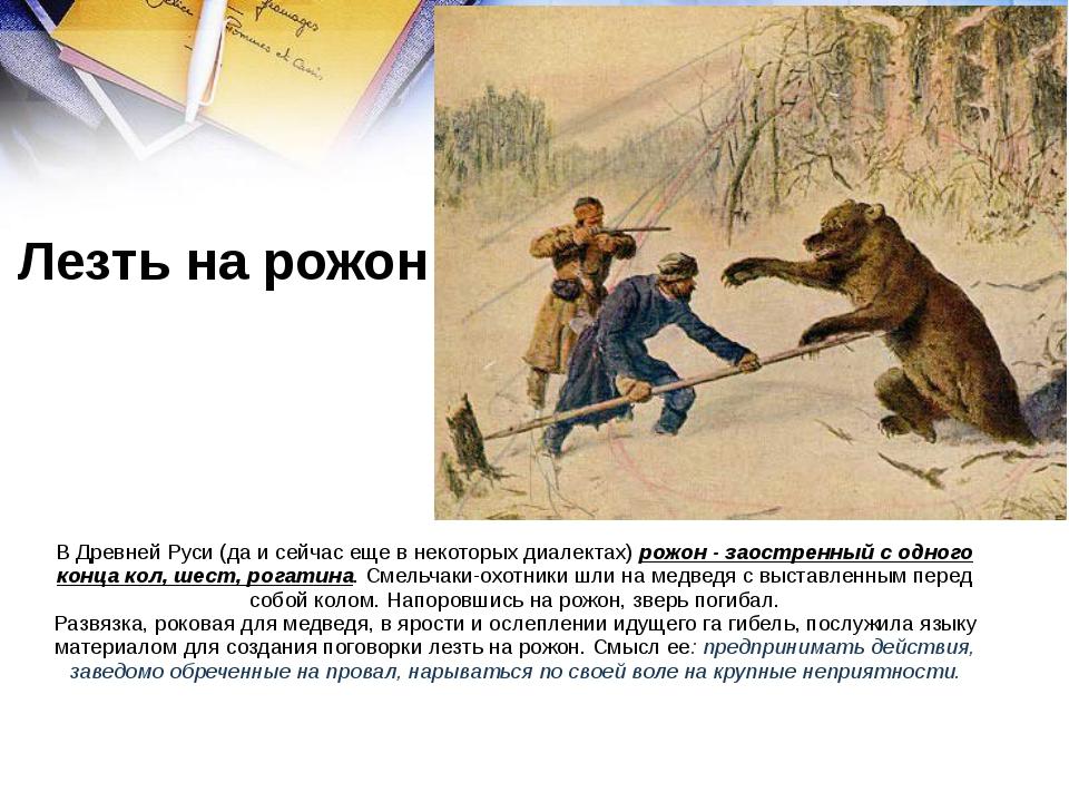 В Древней Руси (да и сейчас еще в некоторых диалектах) рожон - заостренный с...