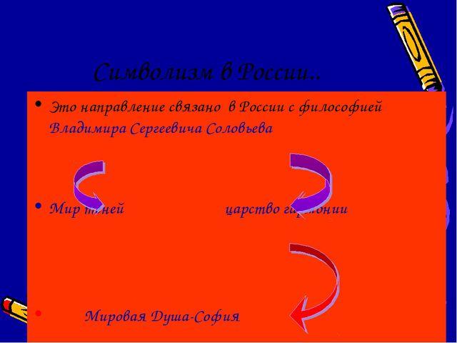 Символизм в России.. Это направление связано в России с философией Владимира...