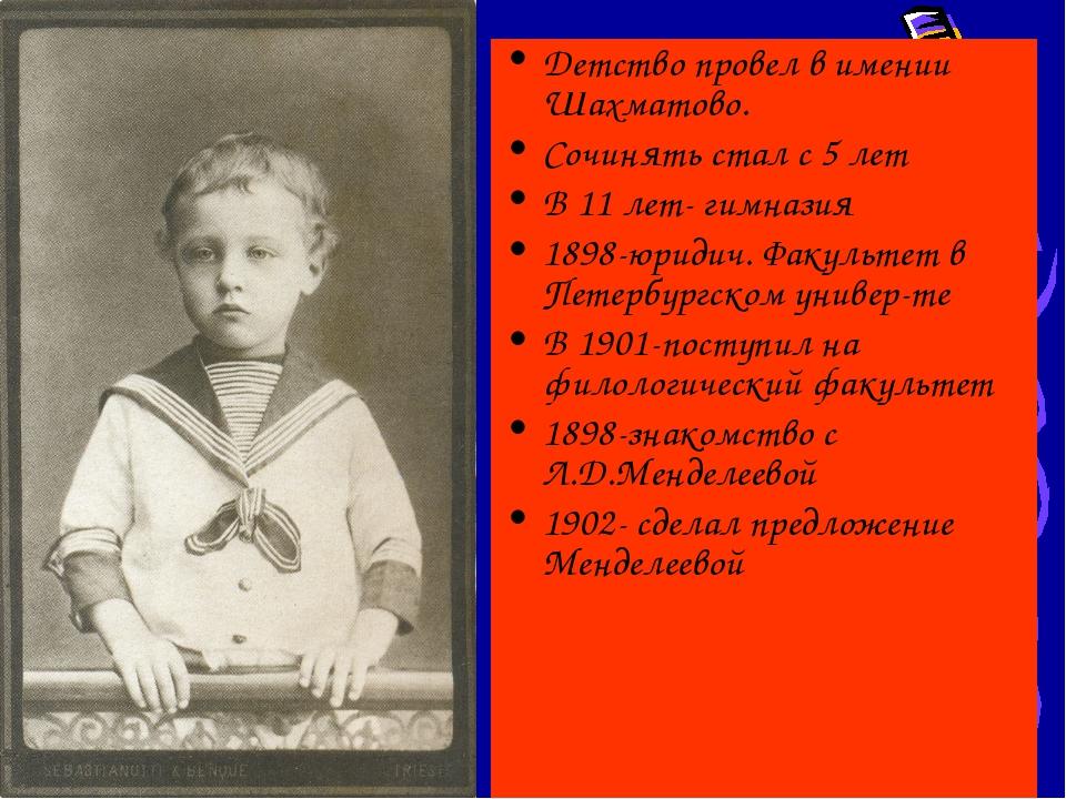 Детство провел в имении Шахматово. Сочинять стал с 5 лет В 11 лет- гимназия 1...