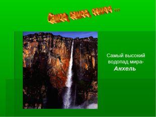 Самый высокий водопад мира- Анхель