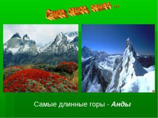 Самые длинные горы - Анды
