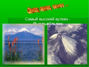 Самый высокий вулкан - Льюльяйльяко