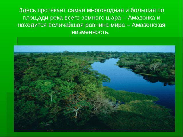 Здесь протекает самая многоводная и большая по площади река всего земного шар...